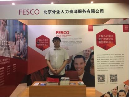 FESCO助力丰台企业共赢未来