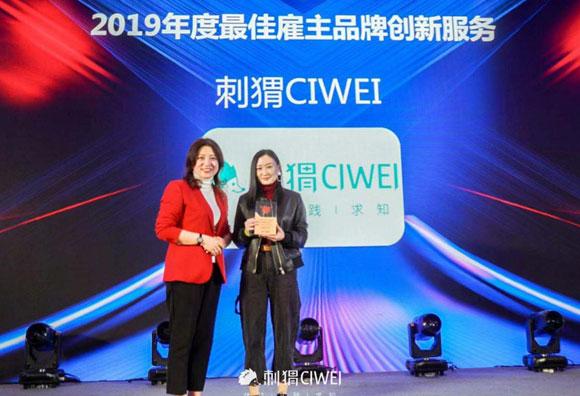 """刺猬CIWEI荣膺第一资源""""年度最佳雇主品牌创新服务""""大奖"""
